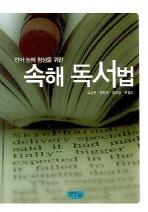 속해 독서법(언어 능력 향상을 위한)