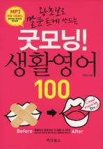 굿모닝 생활영어 100
