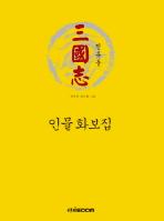 진유동 삼국지 인물화보집
