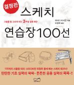 스케치 연습장 100선(결정판)