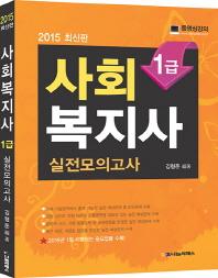 사회복지사 1급 실전모의고사(2015)(전2권)
