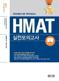 HMAT �����ڵ����� ������˻� ������ǰ�� (�迭����)(2014)(���ེ)
