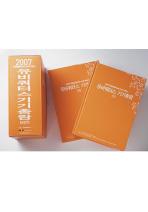 유비쿼터스기기총람(2007)(양장본 HardCover)(전2권)