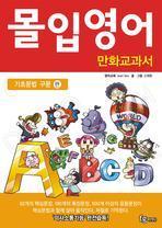 몰입영어 만화교과서: 기초문법 구문 편