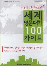 세계 명문대학 100가이드(CD)(해외유학을 위한)