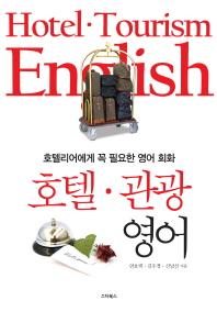 호텔 관광 영어