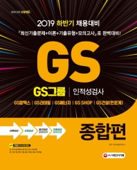 GS그룹 인적성검사 종합편(2019 하반기)