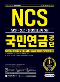 국민연금공단 NCS+전공+실전모의고사 3회(2021)