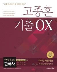 고종훈 기출 OX 한국사(2019)(메가스터디)(개정판 3판)(정리 극대화 3)