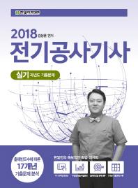 전기공사기사 실기 과년도 기출문제(2018)