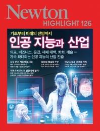 인공 지능과 산업(기초부터 미래의 전망까지)(Newton Highlight 126)