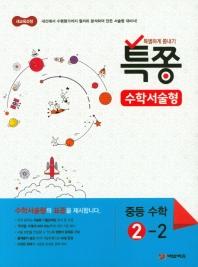 중학 수학 중2-2 서술형 대비서(2019)