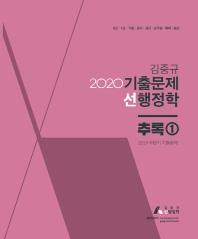 김중규 기출문제 선행정학 추록. 1(2020)