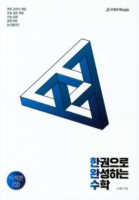 고등 미적분(상) 세트(2020)