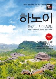 트래블로그 하노이 & 깟바, 사파, 닌빈(2020~2021)