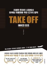 Take Off(테이크 오프)
