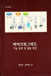 마이크로그리드 기술 동향 및 활용 방안(양장본 HardCover)