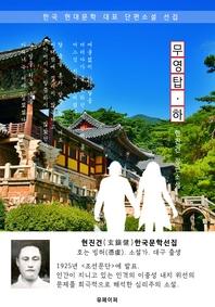 무영탑(無影塔) 하권 - 현진건 한국문학선집(장편소설)
