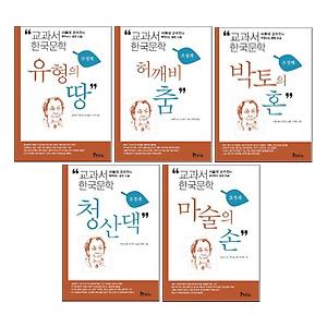 교과서 한국문학 조정래 5권 세트 초판2쇄