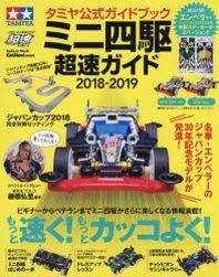 ミニ四驅超速ガイド タミヤ公式ガイドブック 2018-2019