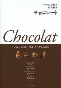プロのための製菓技法チョコレ-ト チョコレ-トの扱い.製法,それぞれの方法