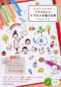 [해외]ボ-ルペンでかんたん!プチかわいいイラストが描ける本