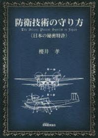 防衛技術の守り方 日本の秘密特許