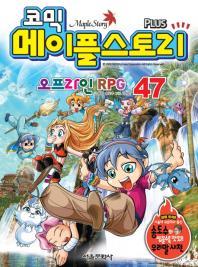 메이플 스토리 오프라인 RPG. 47(코믹)