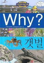 Why 갯벌(초등과학학습만화 28)(양장본 HardCover)