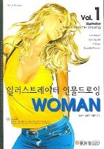 일러스트레이터 인물드로잉 1 (WOMAN)(CD1장포함)