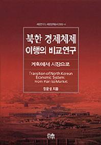 북한 경제체제 이행의 비교연구
