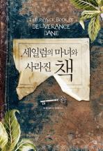 세일럼의 마녀와 사라진 책 --- 책 위아래 옆면 도서관 장서인있슴 ( 본문깨끗 )