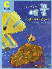 예꿈 C: 교사용 5-7세(유치부)(예수님의 꿈아이)