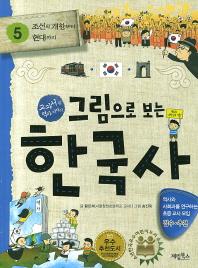 그림으로 보는 한국사. 5: 조선의 개항부터 현대까지(교과서 속 역사 이야기)