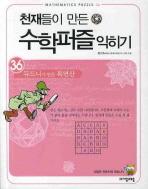 천재들이 만든 수학퍼즐 익히기. 36: 듀드니가 만든 복면산(36)