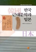 한국근대문학과 일본