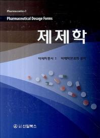 제제학(약제학총서 1)