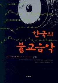 한국의 불교음악(양장본 HardCover)