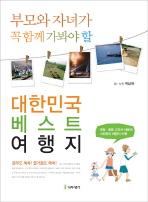 대한민국 베스트 여행지