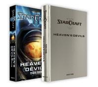 스타크래프트2: 천국의 악마들(한정판)