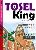 TOSEL KING INTERMEDIATE 실전편(CD3장포함)