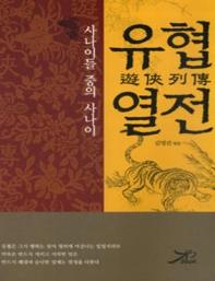 유협열전(큰글자책)