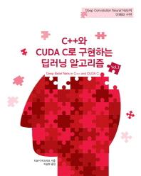 C++와 CUDA C로 구현하는 딥러닝 알고리즘. 3