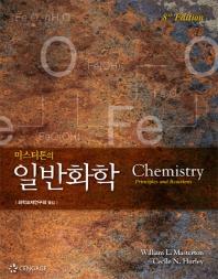 일반화학(마스터톤의)(8판)