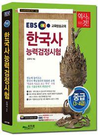 한국사능력검정시험(중급 3 4급)(2012)(EBS) -2013년입니다.부록없음