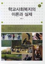 학교사회복지의 이론과 실제(2판)
