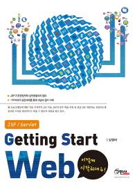 Getting Start Web /새책수준    ☞ 서고위치:ST 2