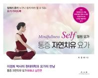 통증 자연치유 요가(Mindfullness Self 힐링요가)