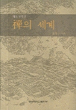 선의 세계(개정번역판) (개정초판본)/412