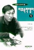파워속력행마 1(조훈현 실전바둑 7) ~2-전2권~